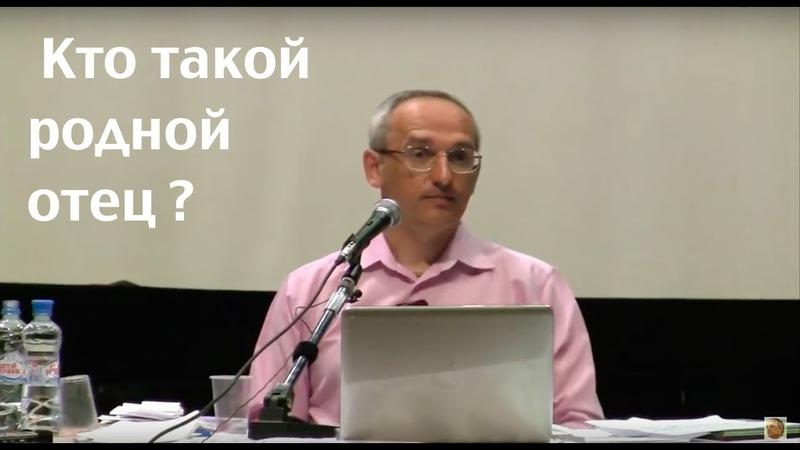 Торсунов О.Г. Кто такой родной отец