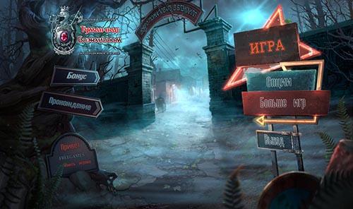Охотники за тайнами 14: Туман над Блэкхиллом. Коллекционное издание | Mystery Trackers 14: Mist Over Blackhill CE (Rus)
