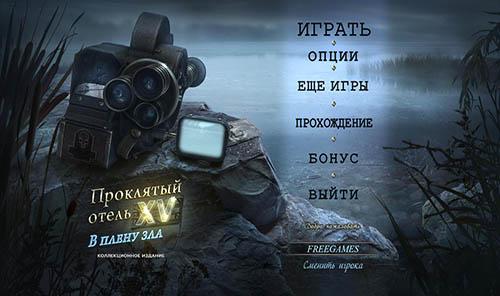 Проклятый отель 15: В плену зла. Коллекционное издание | Haunted Hotel 15: The Evil Inside CE (Rus)
