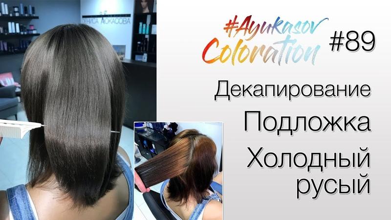 AyukasovColoration 89 Декапирование Подложка Холодный русый