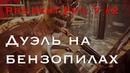 НЕ ШУТИ С БАТЕЙ ➤ Прохождение Resident Evil 7 2