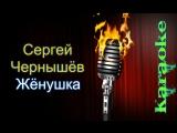 Сергей Чернышёв - Жёнушка ( караоке )