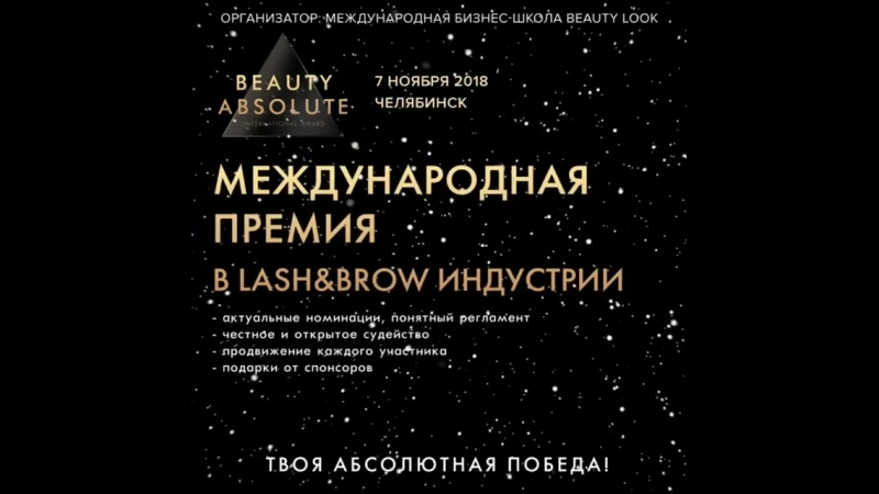 Beauty Absolute 2018