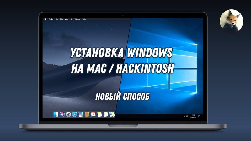 Как установить Windows на Mac Hackintosh в качестве второй ОС без BootCamp | Dual Boot Win macOS