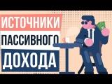 Источники пассивного дохода в России. Как создать источник пассивного дохода | Евгений Гришечкин