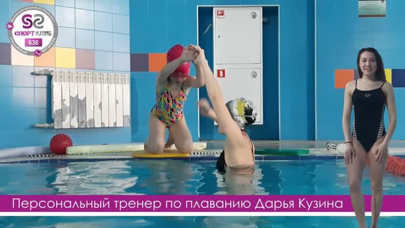 Персональный тренер Спортклуба 636 Дарья Кузина