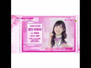 PRODUCE48 [Special] AKB48 - Хонда Хитоми. Голосуй за свою девушку!