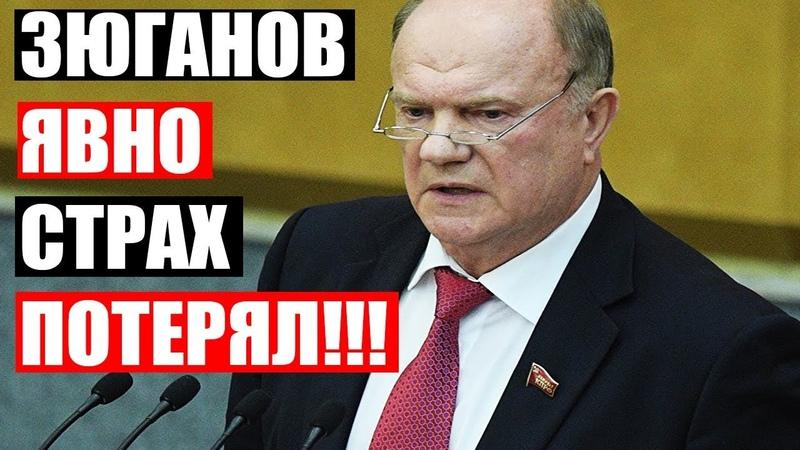 У Путина челюсть отвисла Зюганов явно берега путает 16 08 2018 смотреть онлайн без регистрации