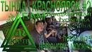 ЮРТВ 2018 Плацкартная туса и пьянка. Из Тынды в Красноярск поездом №75 Нерюнгри - Москва. №322