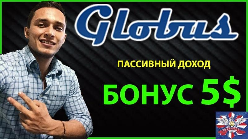 Регистрация в Globus Intercom Бонус 5$ за регистрацию