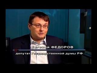 Фёдоров Е.А. на первом канале