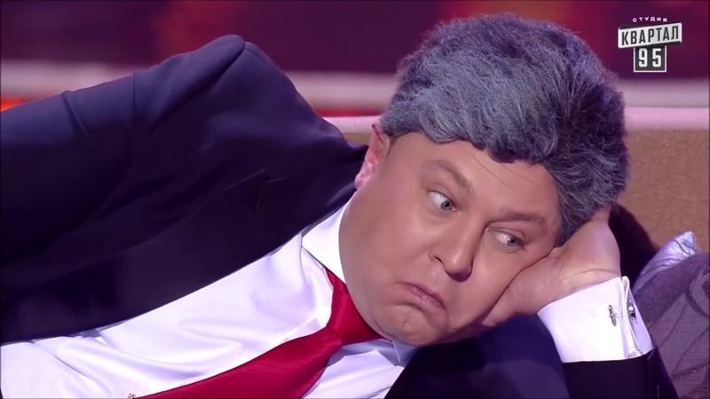 Порошенко умирает как политик в Украине угар Вечерний Квартал ЛУЧШЕЕ