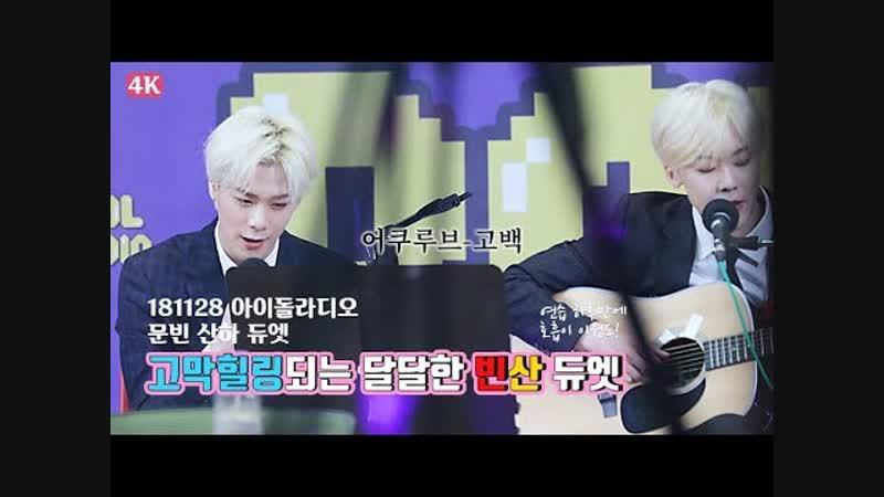 [28.11.2018] Moonbin Sanha (ASTRO) @ MBC Idol Radio