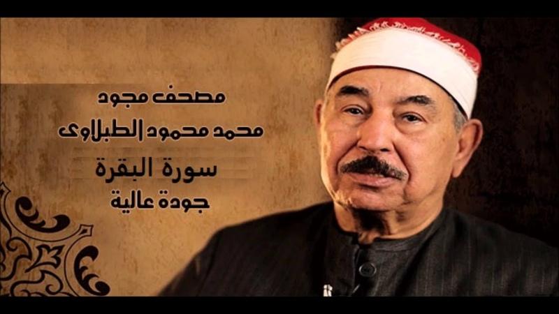 سورة البقرة - الشيخ محمد محمود الطبلاوي - مجو