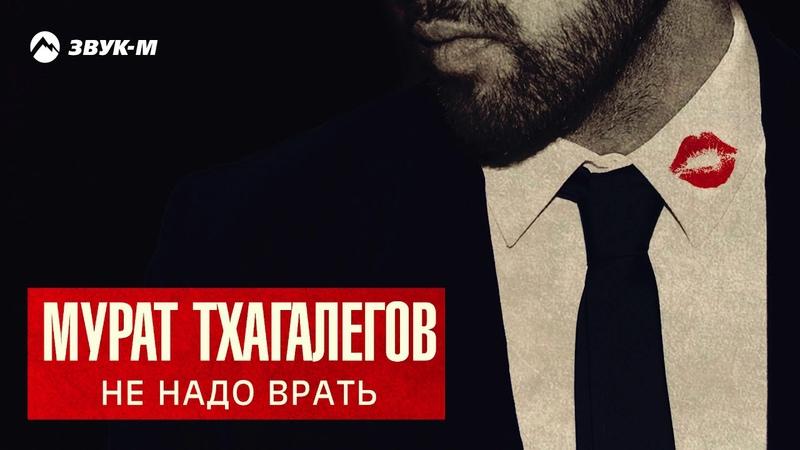 Мурат Тхагалегов Не надо врать Премьера трека 2018