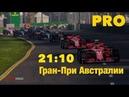 F1 2018 | ГРАН-ПРИ АВСТРАЛИИ | СЕЗОН1 | PRO Лига