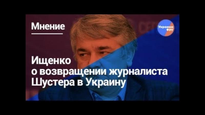 Зачем Шустер вернулся на Украину