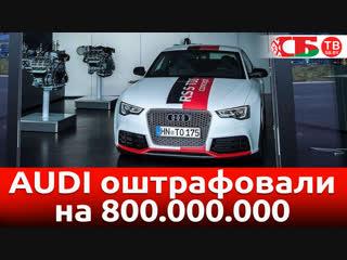 AUDI оштрафовали на миллиард – видео обзор авто новостей 19.10.2018