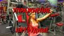 Roman ROMARIO Zakritiy on Instagram Жим в Хаммере 😎 Упражнение имитирующее жим лёжа и отжимания Отлично подойдёт для разнообразия тренинга