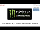 Monster Energy Nascar Cup Series, Coke Zero Sugar 400, Daytona International Speedway 545TV, A21 Network