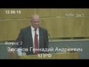 Заявление ЗЛЮЩЕГО Зюганова - Все решения Путина против НАРОДА! ГОСДУМА РФ 27.09.