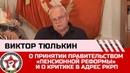 Виктор Тюлькин о принятии правительством пенсионной реформы и о критике в адрес РКРП