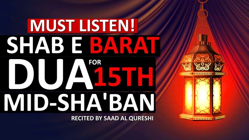 Shab e Barat 2019 Powerful Dua Will Give you Whatever You Want ♥ 15th Mid Sha'ban ᴴᴰ