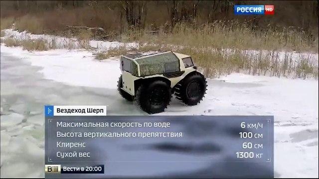 Вести 20:00 • Аналогов нет: вездеход российского изобретателя бьет рекорды популярности в Интернете