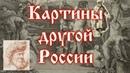 Картины другой России 2 ой половины XVIII века