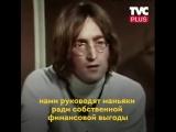 Мнение Джона Леннона
