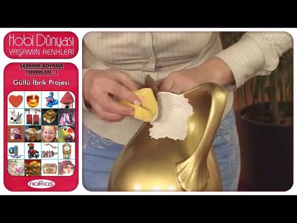 Seramik Boyama Teknikleri 1 - Güllü İbrik Projesi