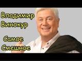 Владимир Винокур - Сборник самых смешных монологов