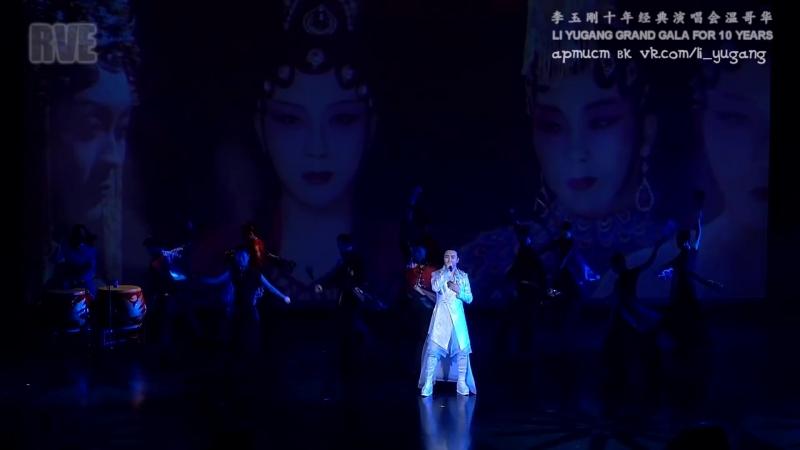 Концерт《李玉刚十年经典》, начало, песня 《国色天香》(Красота Нации), Ли Юйган