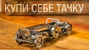 Хромированный кабриолет, без пробега, не дорого. Обзор Time for Machine Glorious Cabrio