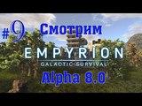 Смотрим Empyrion - Galactic Survival Alpha 8.0 ЧАСТЬ 9