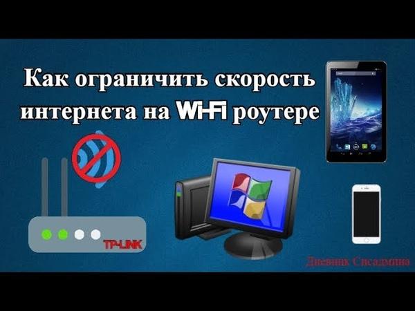 Как ограничить скорость интернета на Wi Fi роутере