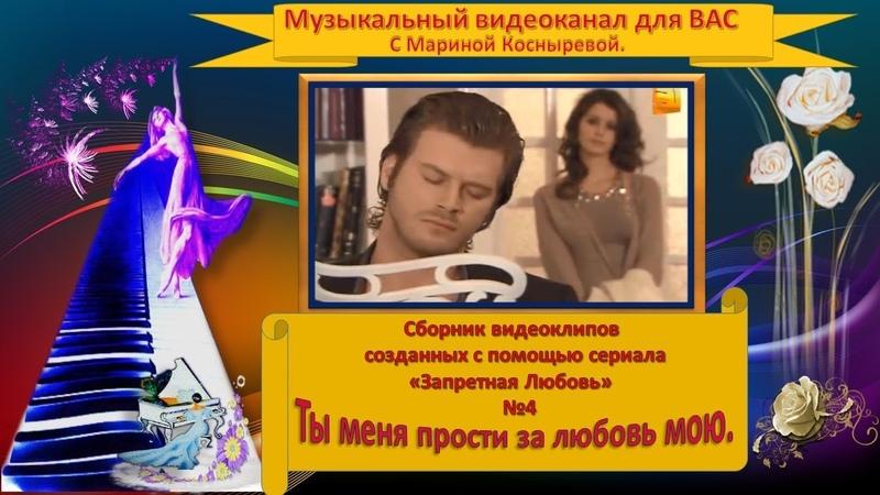 🔴 🎬 Видеоклип 🔷❤️Запретная любовь 🔷❤️ Ты меня прости. 🎵 Жанет и П. Клышевский.