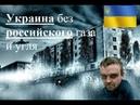 Украина без российского газа. Каковы шансы Альтернативная энергетика.