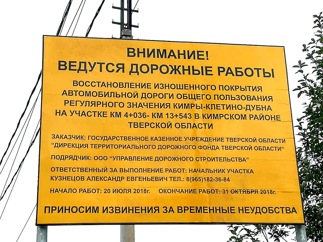 Начались дорожные работы по ремонту дороги Кимры-Клетино-Дубна