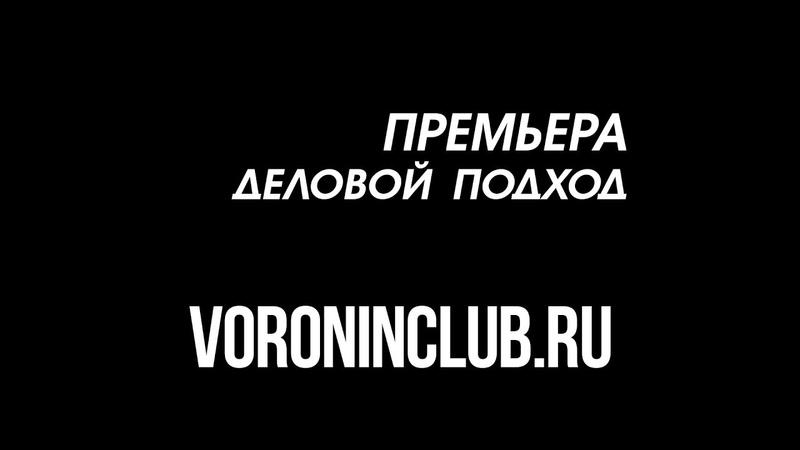 Скоро премьера Чит коды в бизнесе Александр Дубовенко в гостях у Алексея Воронина