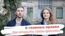 6 Главных фишек как открыть салон красоты с нуля в Москве