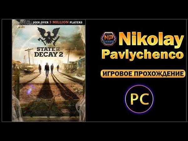 State of Decay 2 Прохождение игры на PC