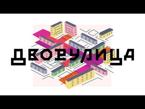 Другой город: Как и зачем менять Москву? | Ю. Григорян, А. Муратов, А. Новиков, Г. Ревзин
