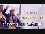 Chad Gayi Hai ¦ Gold ¦ Akshay Kumar ¦ Mouni Roy ¦ Vishal Dadlani Sachin-Jigar (рус.суб.)