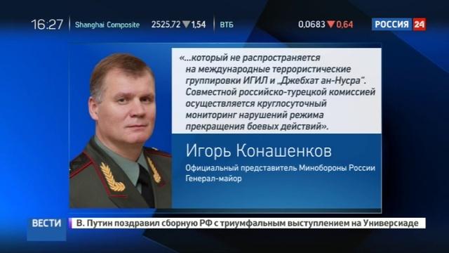 Новости на Россия 24 • Минобороны РФ: в Идлибе не применялись комплексы Точка-У