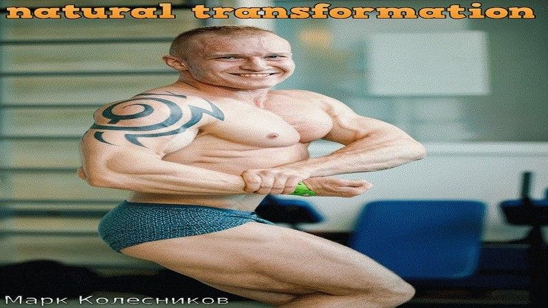 Подготовка к чемпионату Кузбасса по бодибилдингу,natural transformation, огромная масса