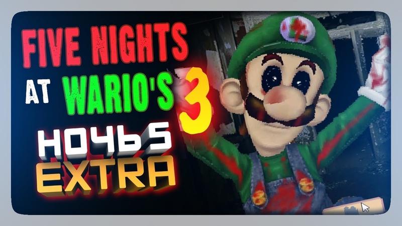 НОЧЬ 5 EXTRA ✅ (FNaF) Five Nights at Wario's 3 Прохождение 3 » Freewka.com - Смотреть онлайн в хорощем качестве