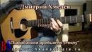 Дмитрий Хмелёв - Барабанной дробью по стеклу кавер Разбор песни на гитаре