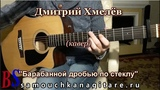 Дмитрий Хмелёв - Барабанной дробью по стеклу (кавер) Разбор песни на гитаре