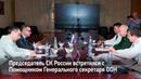 Председатель СК России встретился с Помощником Генерального секретаря ООН